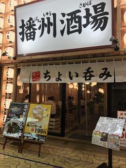 ちょいのみ (1)