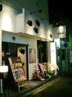 イベリコ豚専門店 京都イベリコ屋