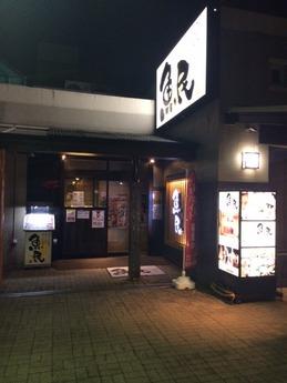 魚民土気駅 外観 (1)