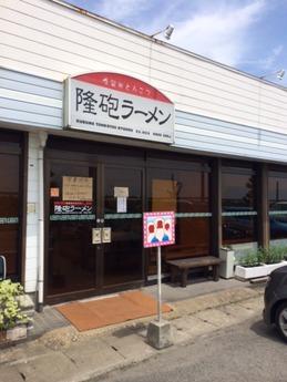 隆砲ラーメン (1)