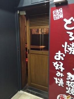 喃風池袋駅前店 外観 (1)