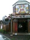 喃風 伊川谷店