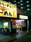 いごっそラーメン 店長 大和高田店