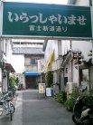 富士新道通り