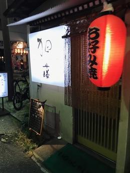 魚町加藤 (1)