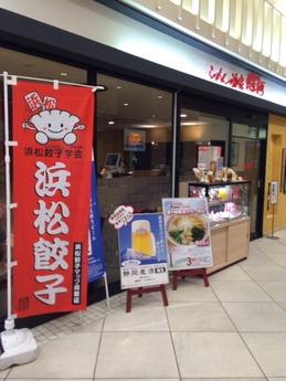 驛麺 外観