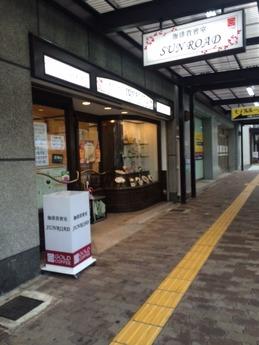 板宿サンロード (1)