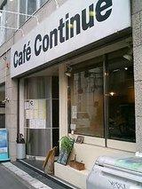 カフェ コンティニュー