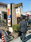 モルトボーノ姫路飾磨店