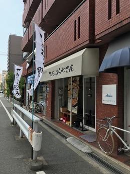 てんぷらやさん天丼 (1)