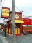 中華料理 紅華楼