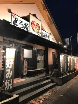 喃風三木店12 (1)