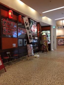 喃風市原ユニモ店 外観