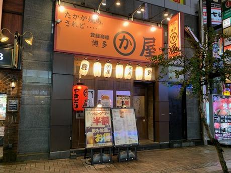 博多かわ屋 (1)