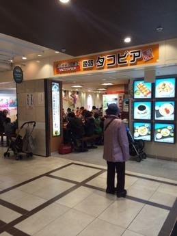 タコピア姫路 外観 (1)