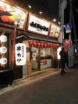 姫路駅前酒場 (1)