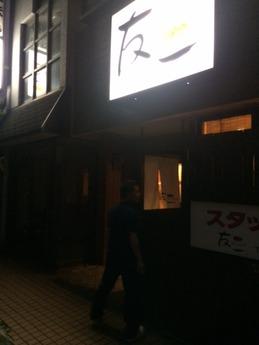 津ともいち (1)