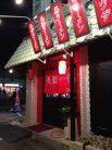 長浜一番 太子店 外観