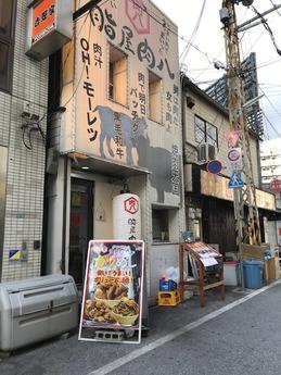 肉八 (1)
