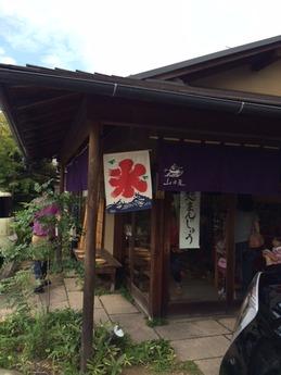 山田屋 (1)
