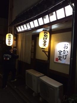 津おかげ食堂 (1)