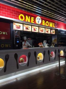 洋丼屋 ONE BOWL (1)