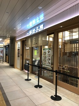 一得餃子房@JR千葉駅 ペリエ千葉 餃子