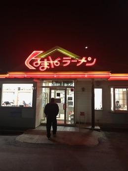 くるまやラーメン (1)