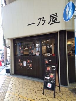 一乃屋 (1)