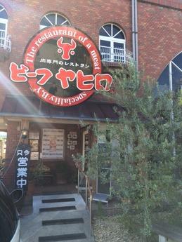 ビーフヤヒロ丼 (1)