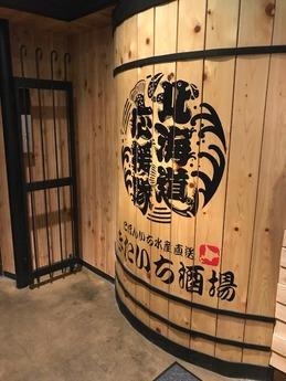 きたいち酒場 (1)