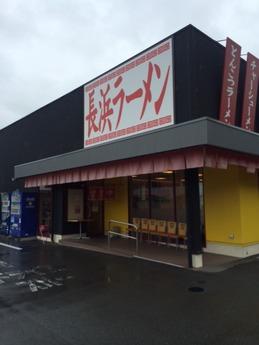 長浜ラーメン (1)