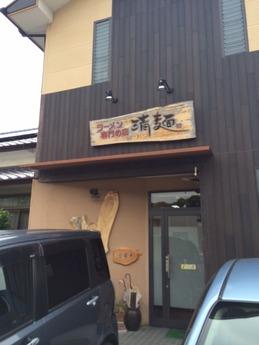 清麺 外観