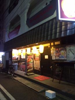 299宴酒場絆 外観 (1)