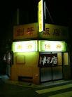 中華料理 創華飯店