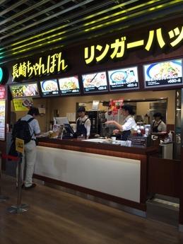 リンガーハット成田空港 (1)