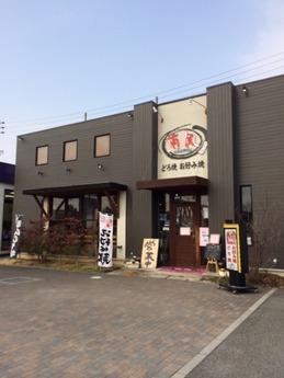 喃風加古川西店 (1)