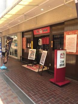 なんぷ須磨パティオ店 (1)