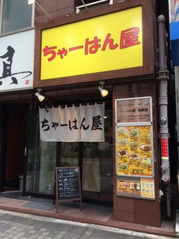 ちゃーはん屋 (1)