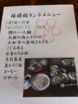 梅林館 よくばりランチ1950円 1