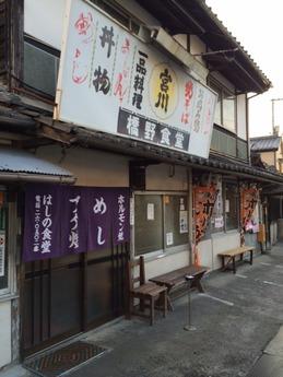 橋野食堂 (1)