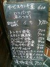 ニュートモヒロ 黒板メニュー