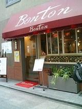 喫茶Bonton