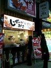 薄皮鯛焼 しっぽのあんこ三宮店