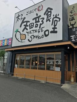 矢田部食堂 (1)