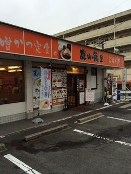 鹿山食堂 (1)