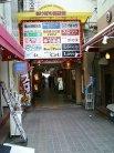 あけぼの商店街