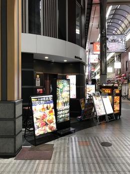 姫路魚民 (1)