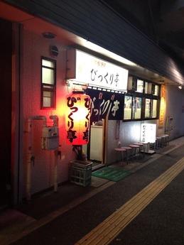 びっくり亭 (1)