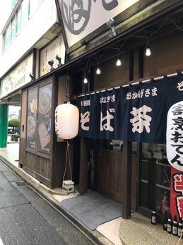 そば茶屋朝 (1)